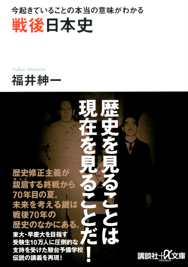 今起きていることの本当の意味がわかる 戦後日本史