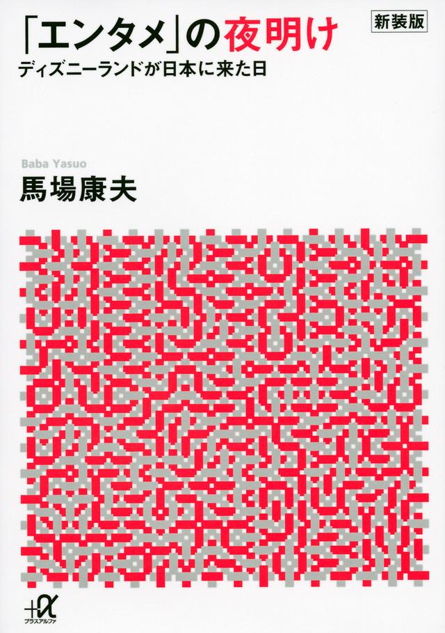 新装版「エンタメ」の夜明け ディズニーランドが日本に来た日