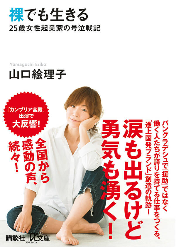 裸でも生きる ~25歳女性起業家の号泣戦記~