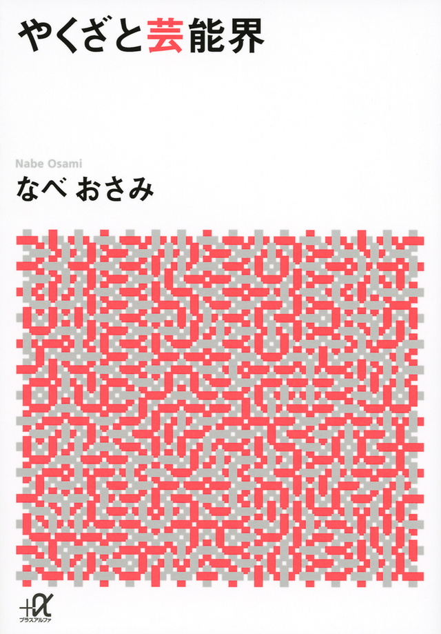 【衝撃ベストセラー】昭和の芸能裏社会、なぜここまで書ける?