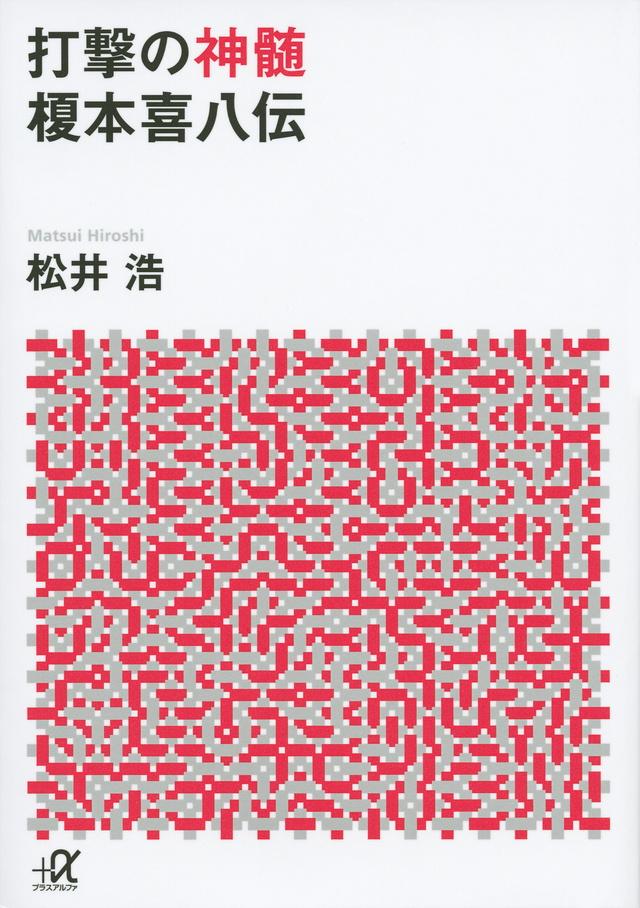 打撃の神髄-榎本喜八伝