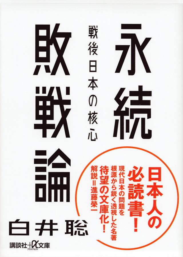永続敗戦論 戦後日本の核心