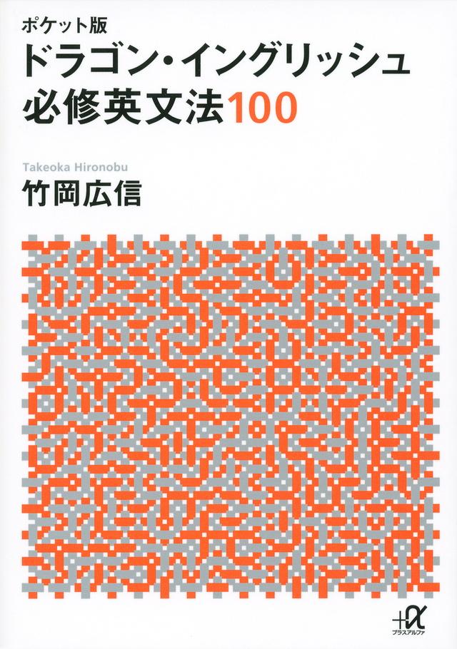 ポケット版 ドラゴン・イングリッシュ 必修英文法100