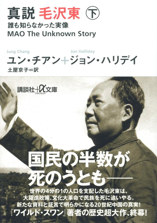 真説 毛沢東 下 誰も知らなかった実像