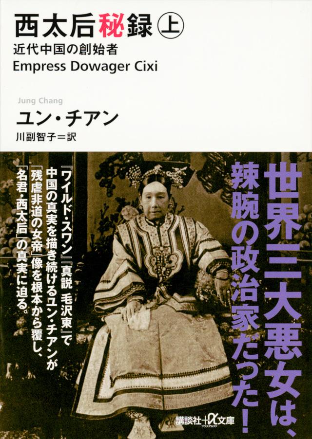 西太后秘録 上 近代中国の創始者