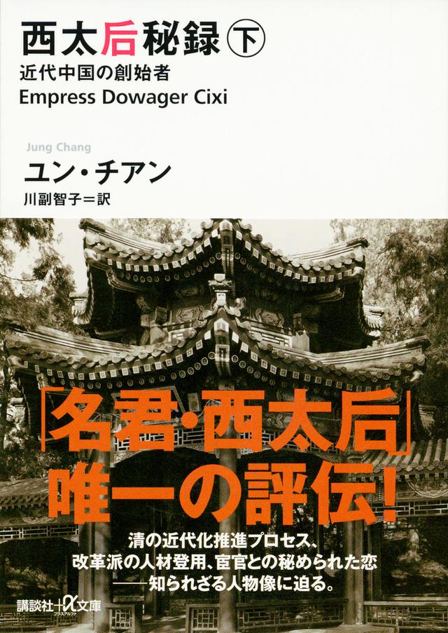 西太后秘録 下 近代中国の創始者