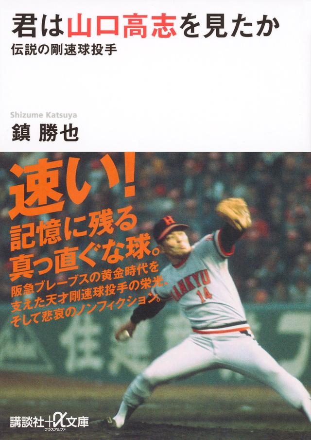 君は山口高志を見たか 伝説の剛速球投手