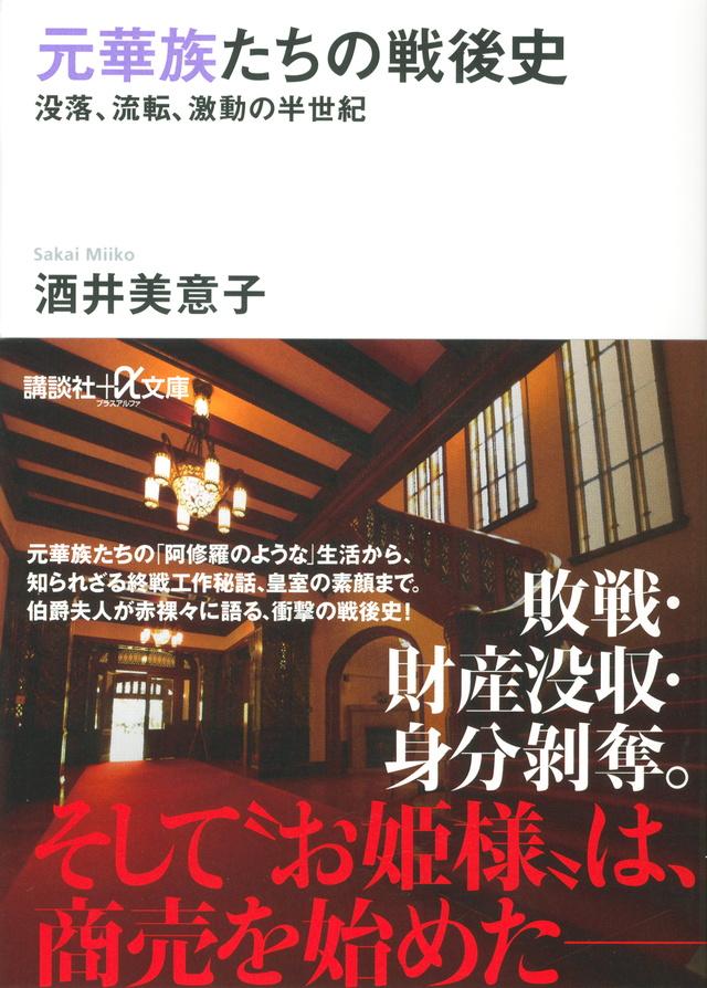 元華族たちの戦後史