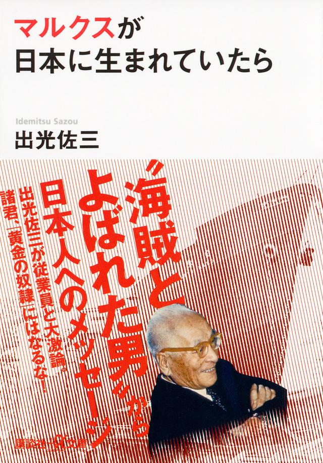 マルクスが日本に生まれていたら