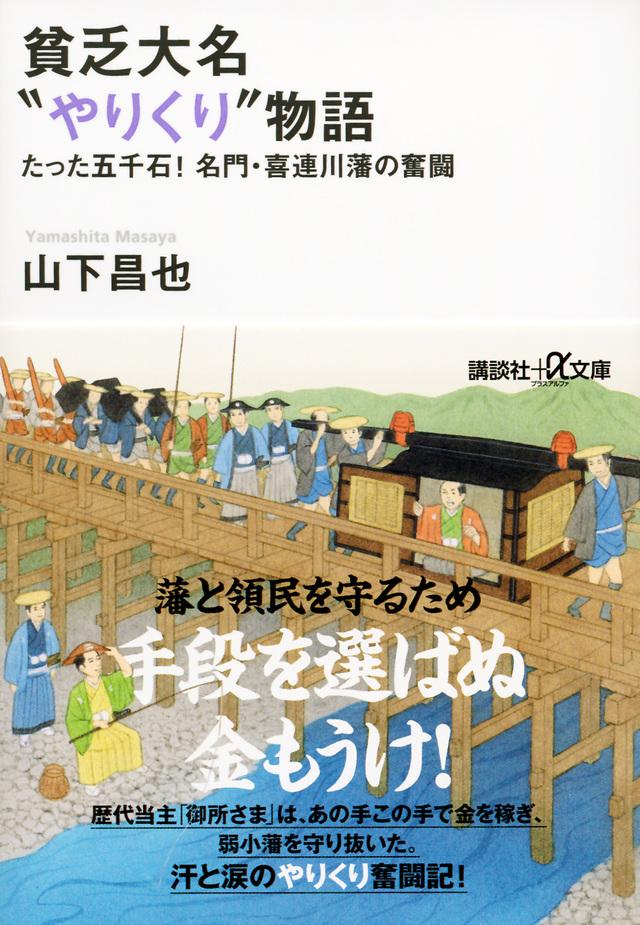 """貧乏大名""""やりくり""""物語 たった五千石! 名門・喜連川藩の奮闘"""
