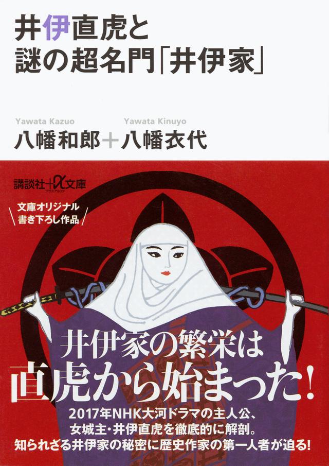 井伊直虎と謎の超名門「井伊家」