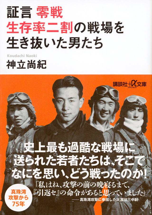 証言 零戦 生存率二割の戦場を生き抜いた男たち
