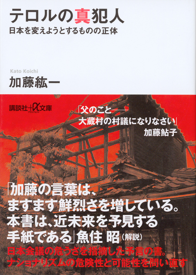 テロルの真犯人 日本を変えようとするものの正体