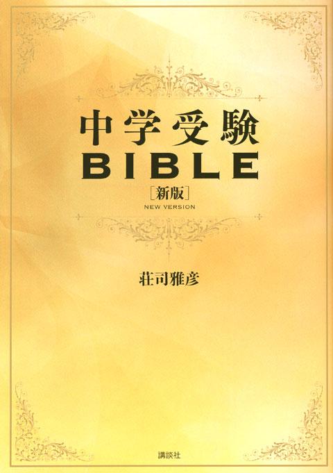 中学受験BIBLE 新版