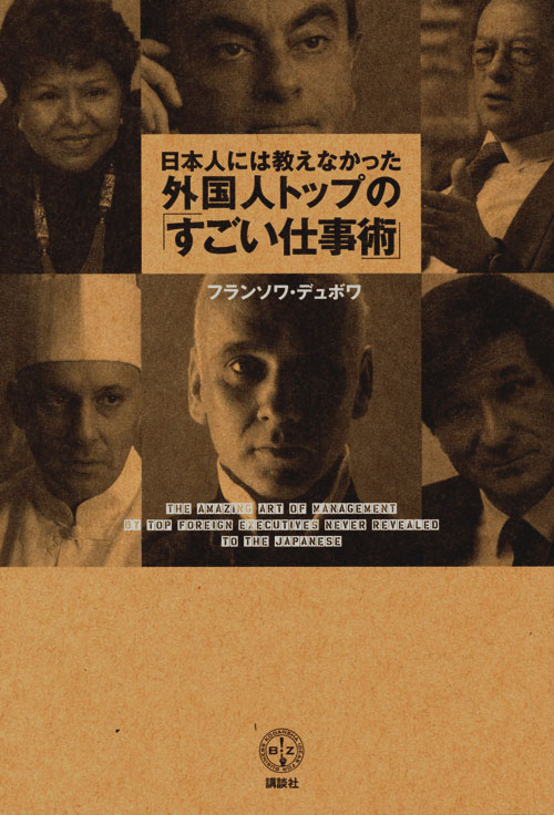 日本人には教えなかった外国人トップの「すごい仕事術」