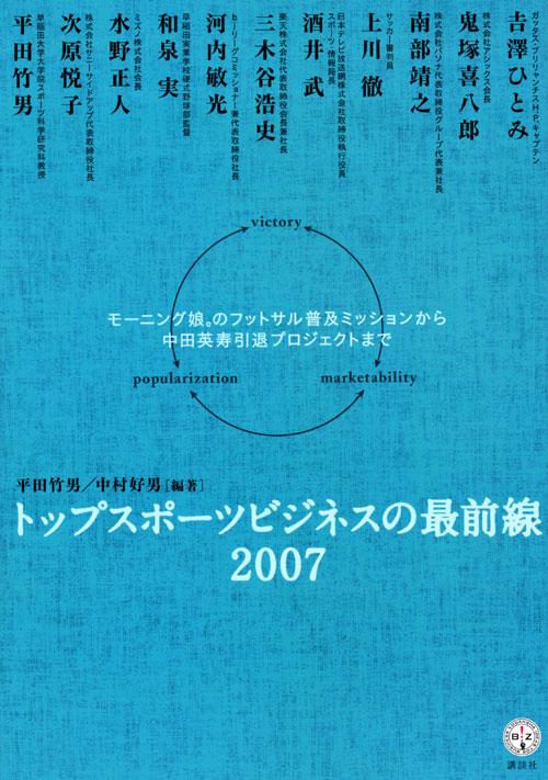 トップスポーツビジネスの最前線2007 モーニング娘。のフットサル普及ミッションから中田英寿引退プロジェクトまで