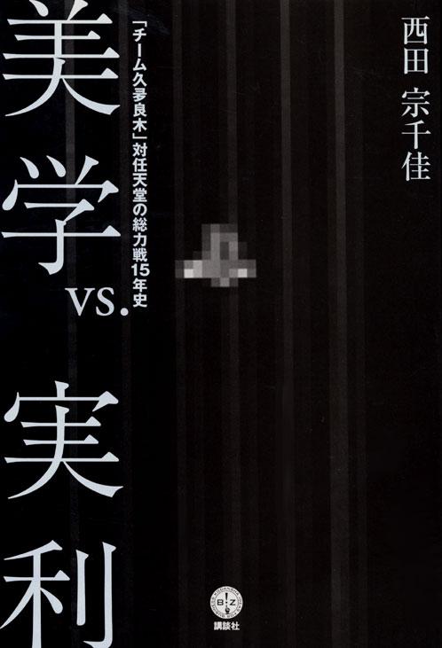 美学vs.実利 「チーム久夛良木」対任天堂の総力戦15年史