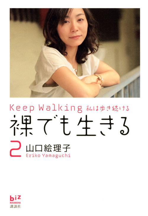 裸でも生きる2 Keep Walking私は歩き続ける