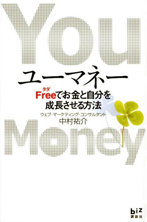 ユーマネー-Free<タダ>でお金と自分を成長させる方法