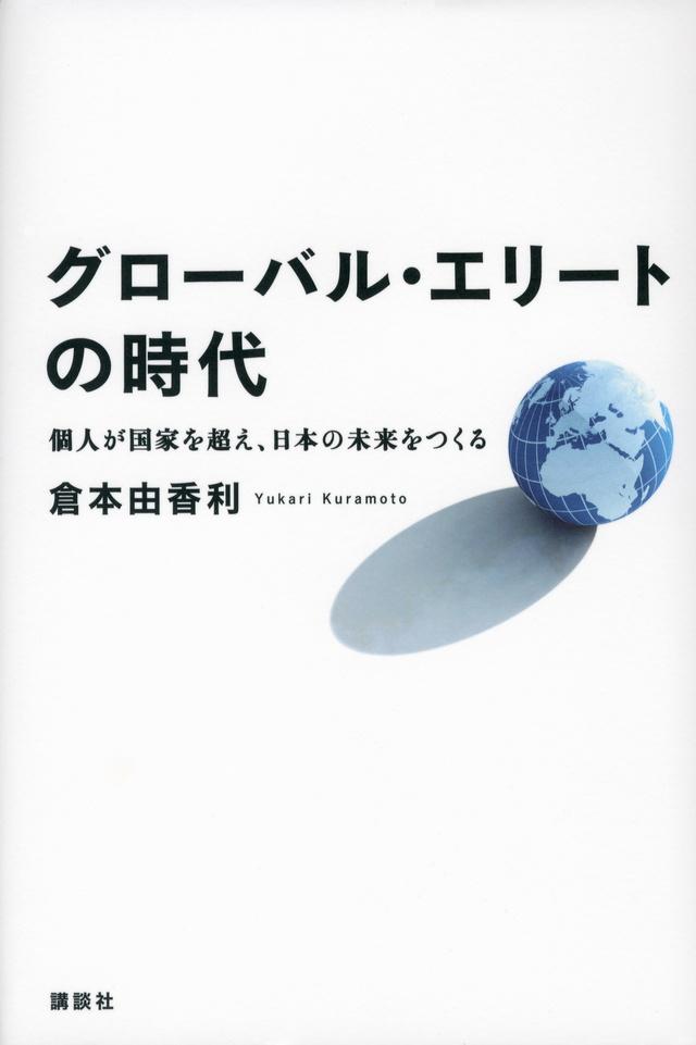 グローバル・エリートの時代 個人が国家を超え、日本の未来を