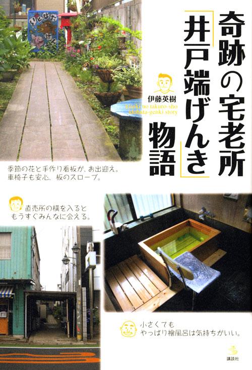 奇跡の宅老所「井戸端げんき」物語