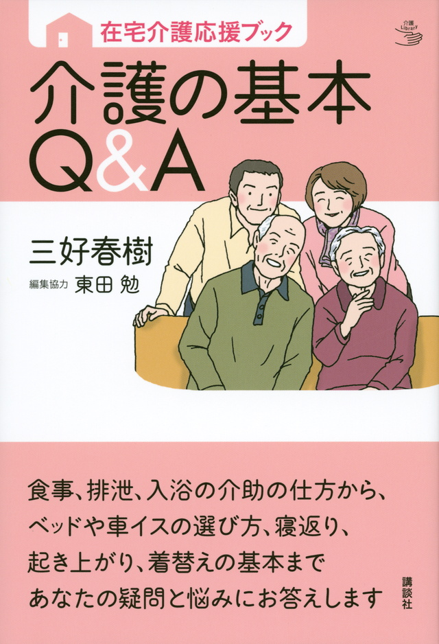 在宅介護応援ブック 介護の基本Q&A