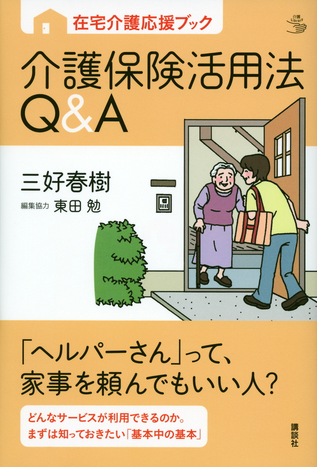 在宅介護応援ブック 介護保険活用法Q&A