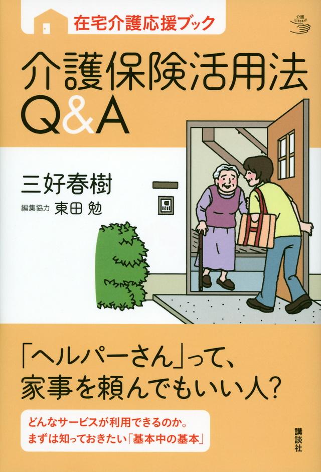 介護保険活用法Q&A