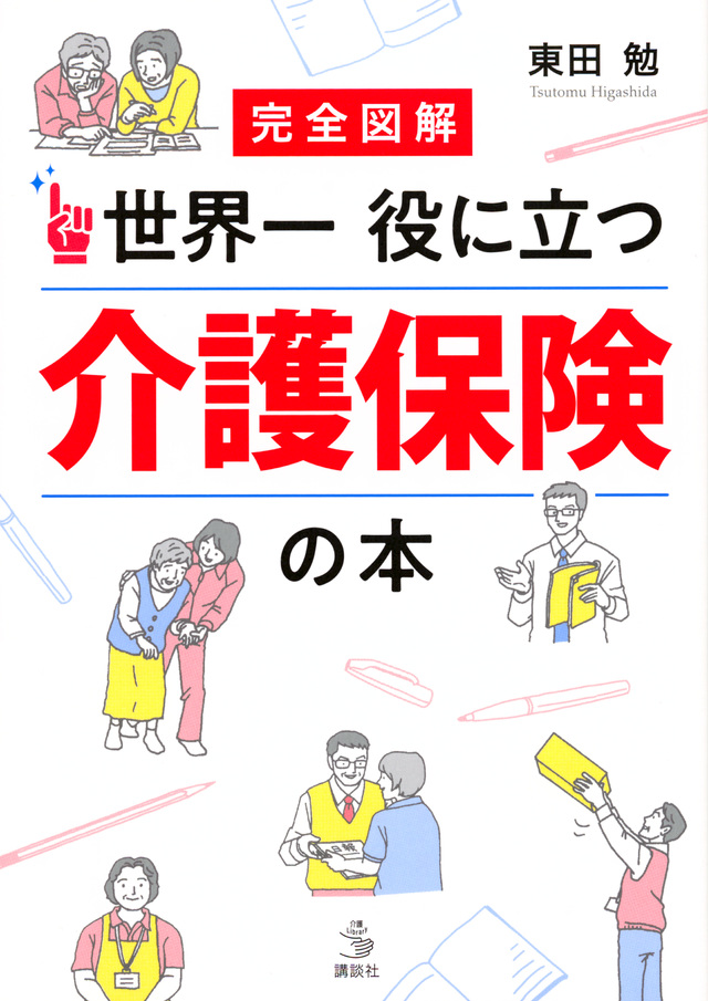 完全図解 世界一役に立つ 介護保険の本