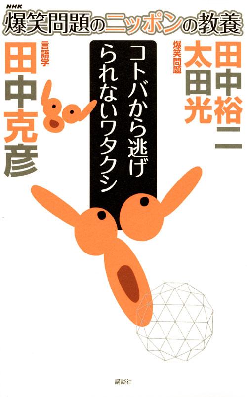 爆笑問題のニッポンの教養 コトバから逃げられないワタクシ 言語学