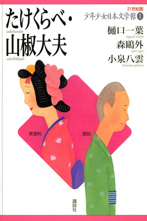 少年少女日本文学館 たけくらべ・山椒大夫