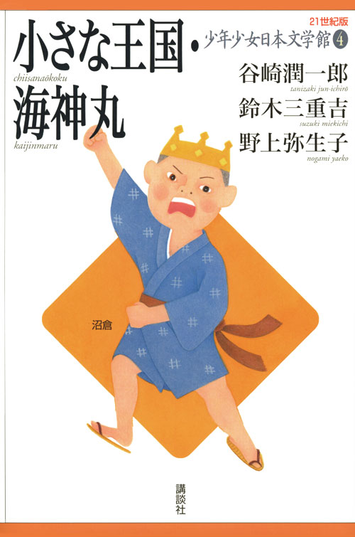 :少年少女日本文学館 小さな王国・海神丸