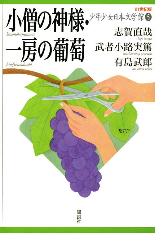 小僧の神様・一房の葡萄