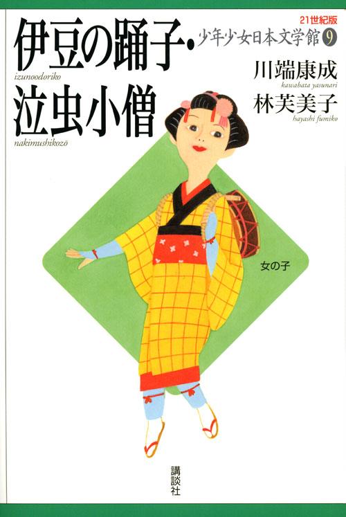 少年少女日本文学館 伊豆の踊子・泣虫小僧