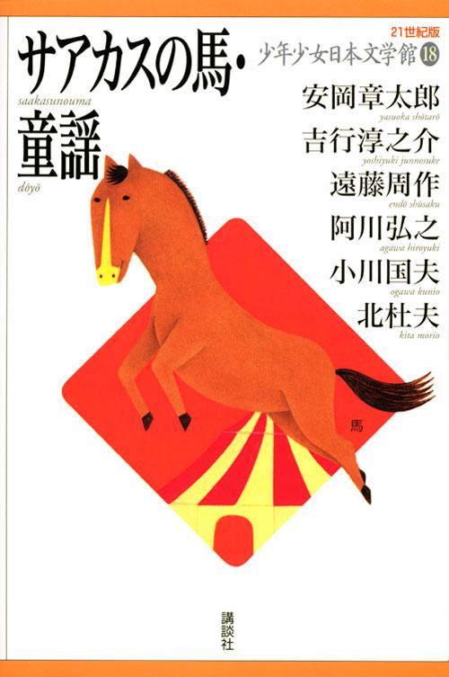 少年少女日本文学館 サアカスの馬・童謡