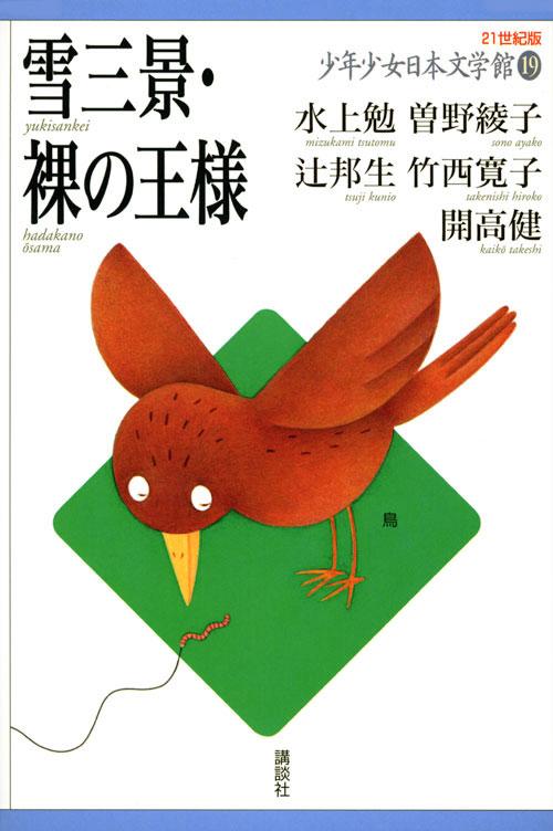 少年少女日本文学館 雪三景・裸の王様
