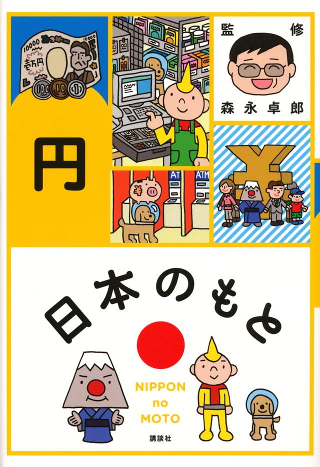 日本のもと 円