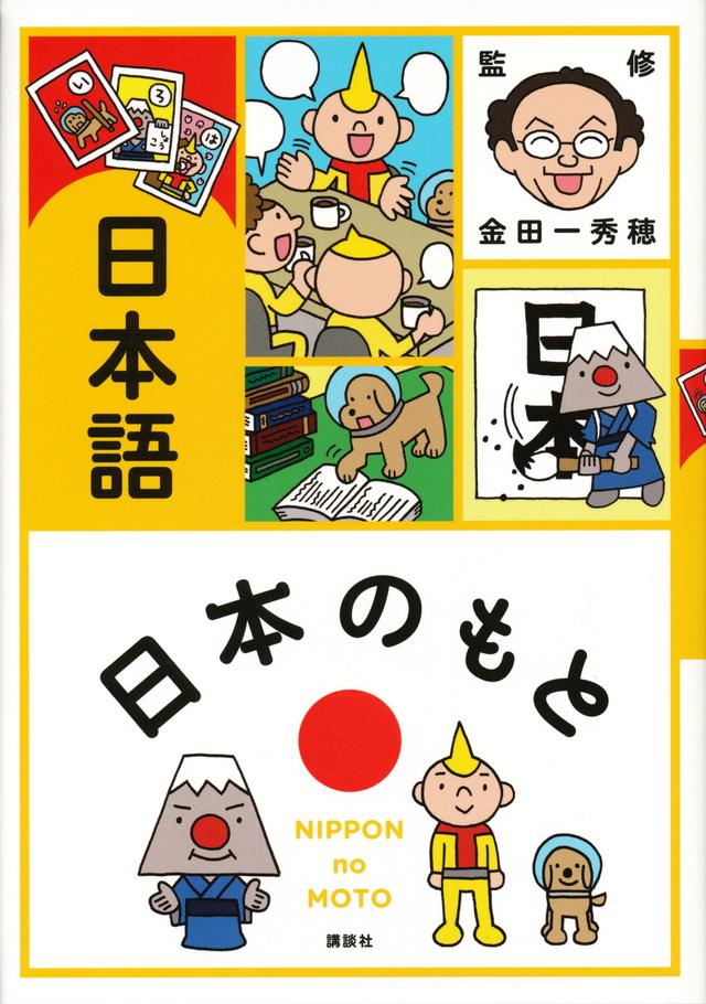 日本のもと 日本語