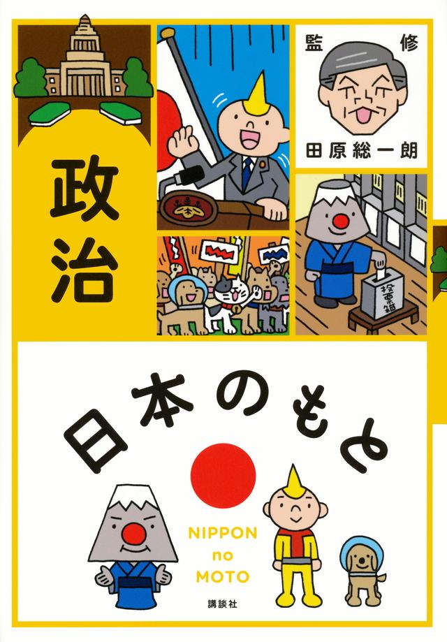 日本のもと 政治