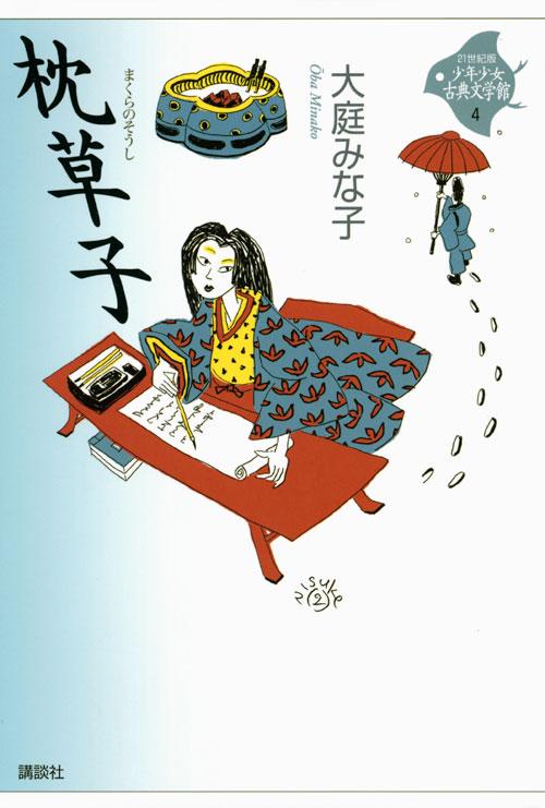 枕草子(児童)