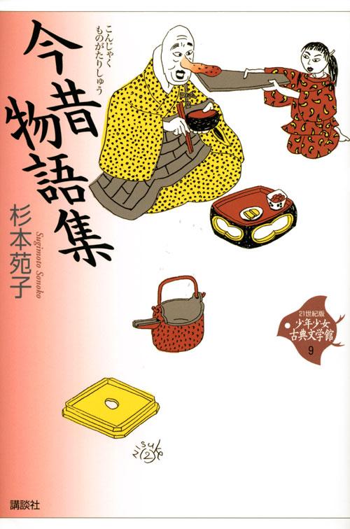 今昔物語集(児童)