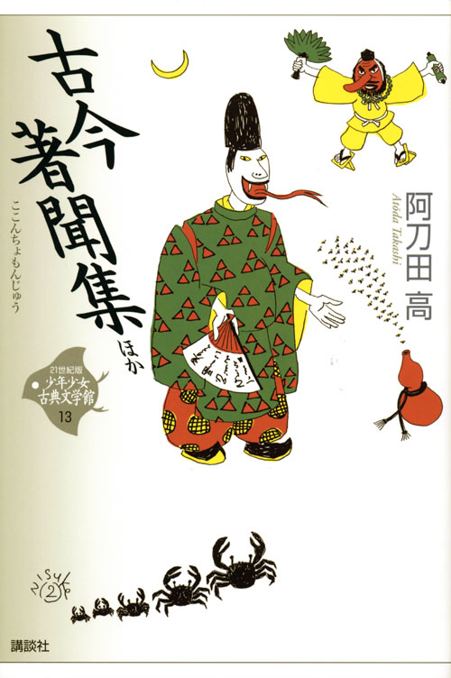 古今著聞集 ほか』(阿刀田 高)|講談社BOOK倶楽部