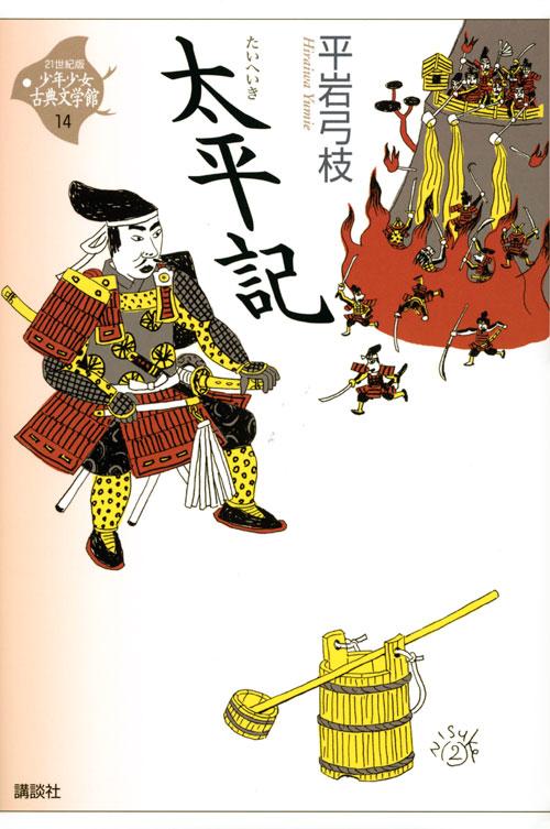 太平記(児童)