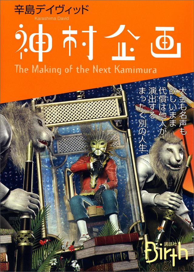 神村企画  The Making of the Next Kamimura