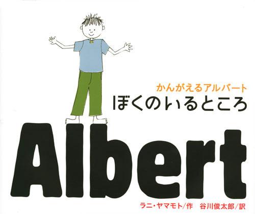 かんがえるアルバート ぼくのいるところ