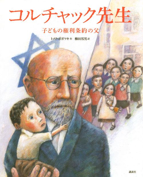 コルチャック先生 子どもの権利条約の父(児童)