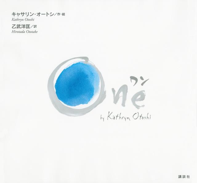 One ワン