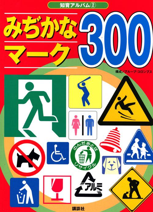 みぢかなマーク300