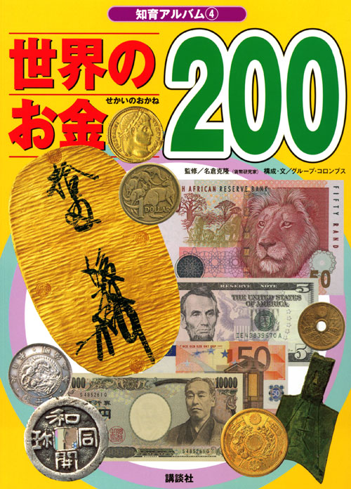 世界のお金200