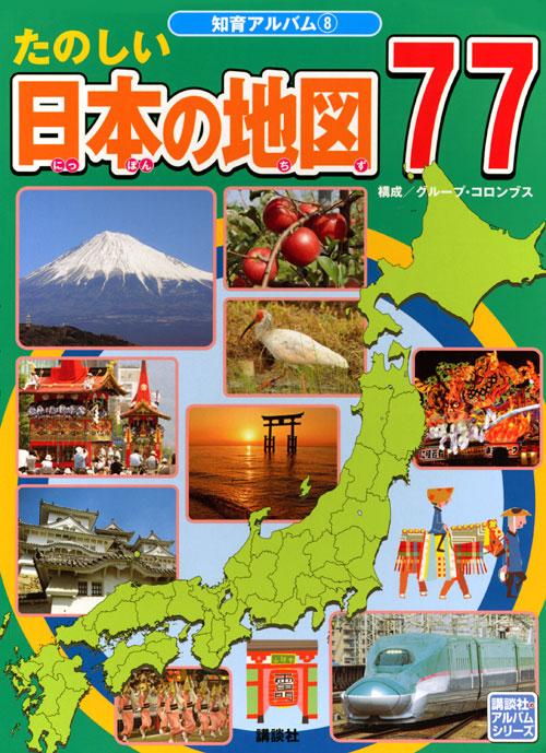たのしい日本の地図77